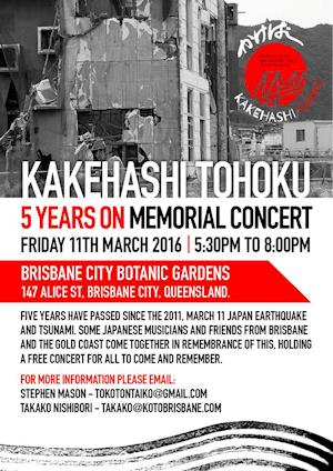 Kakehashi flyer